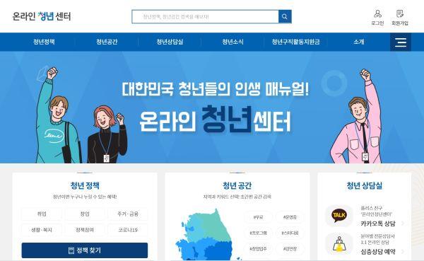 청년 정책과 관련된 다양한 정보를 얻을 수 있는 온라인 청년센터(출처=온라인 청년센터)