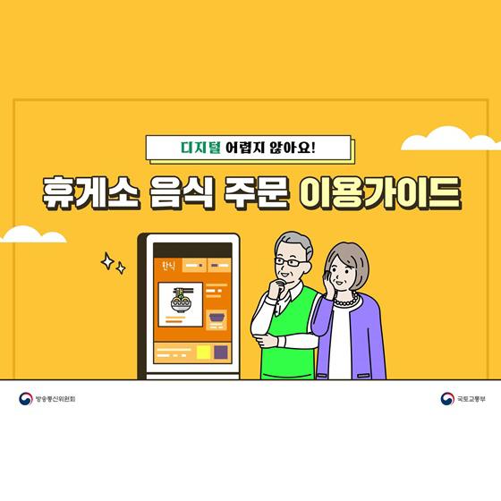 [어르신을 위한 슬기로운 디지털 생활] 휴게소 음식 주문 이용가이드