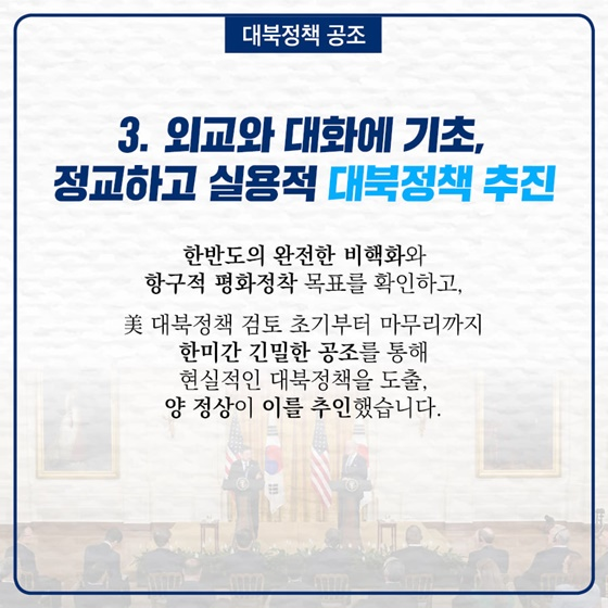 3. 외교와 대화에 기초, 정교하고 실용적 대북정책 추진