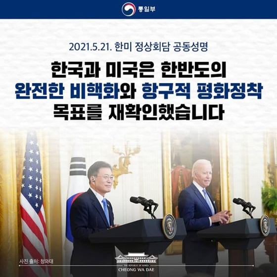 한국과 미국은 한반도의 완전한 비핵화와 항구적 평화정착 목표를 재확인했습니다