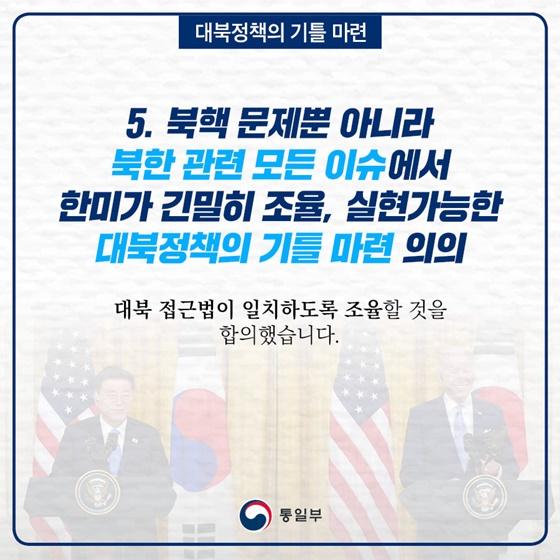5. 북핵 문제뿐 아니라 북한 관련 모든 이슈에서 한미가 긴밀히 조율, 실현가능한 대북정책의 기틀 마련 의의