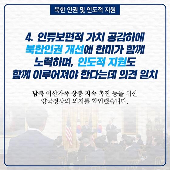 4. 인류보편적 가치 공감하에 북한인권 개선에 한미가 함께 노력하며, 인도적 지원도 함께 이루어져야 한다는데 의견 일치