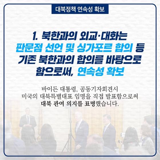 . 북한과의 외교?·대화는 판문점 선언 및 싱가포르 합의 등 기존 북한과의 합의를 바탕으로 함으로써, 연속성 확보