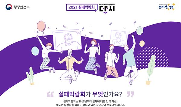 2021 실패박람회 소개자료.