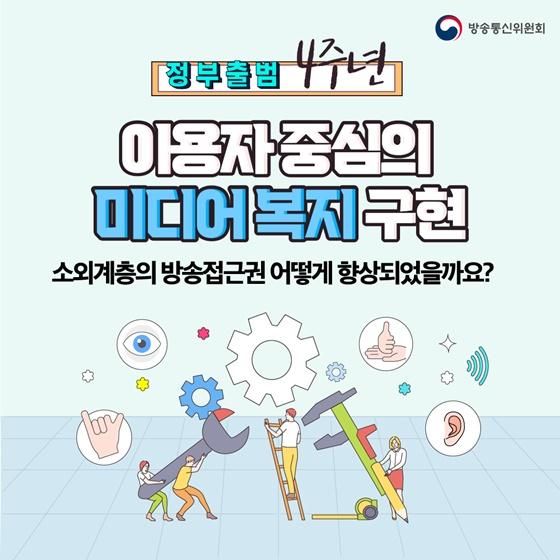 [정부출범 4주년] 이용자 중심의 미디어 복지 구현
