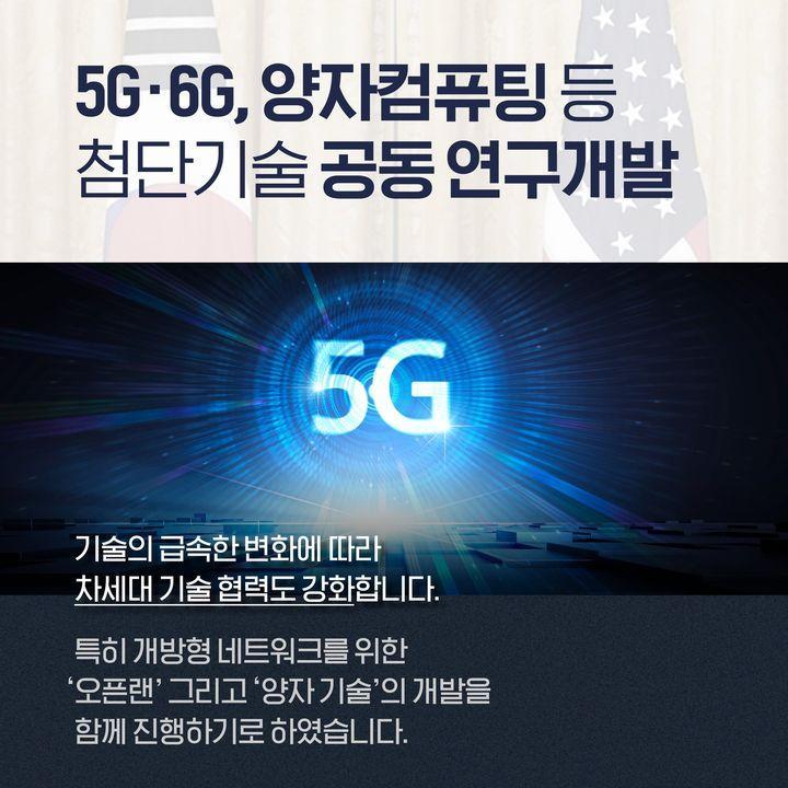 5G·6G 양자컴퓨팅 등 첨단기술 공동 연구개발