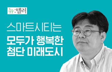 """""""스마트시티는 모두가 행복한 첨단 미래도시!"""" - 정재승 카이스트 교수"""