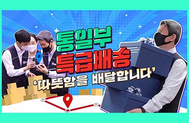 통일부 특급배송 '따뜻함을 배달합니다'