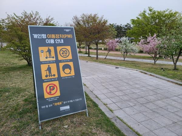 개인형 이동장치, 전동킥보드를 제한하는 한강공원.
