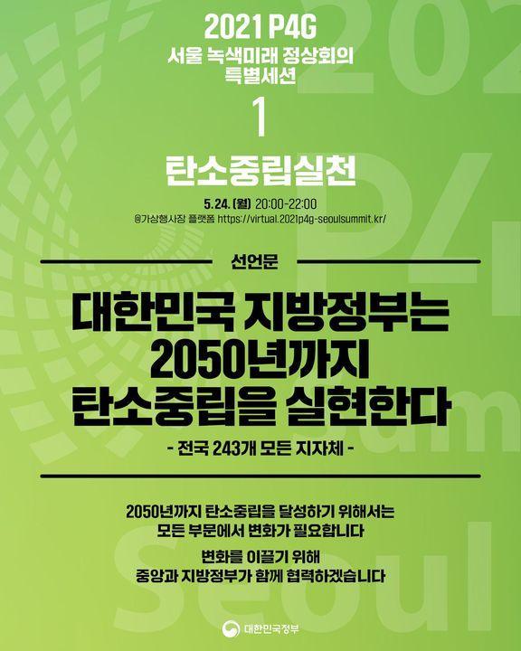 2021 P4G 서울녹색미래정상회의 특별세션 ① 탄소중립실천 하단내용 참조