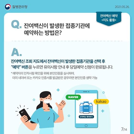 Q. 잔여백신이 발생한 접종기관에 예약하는 방법은?
