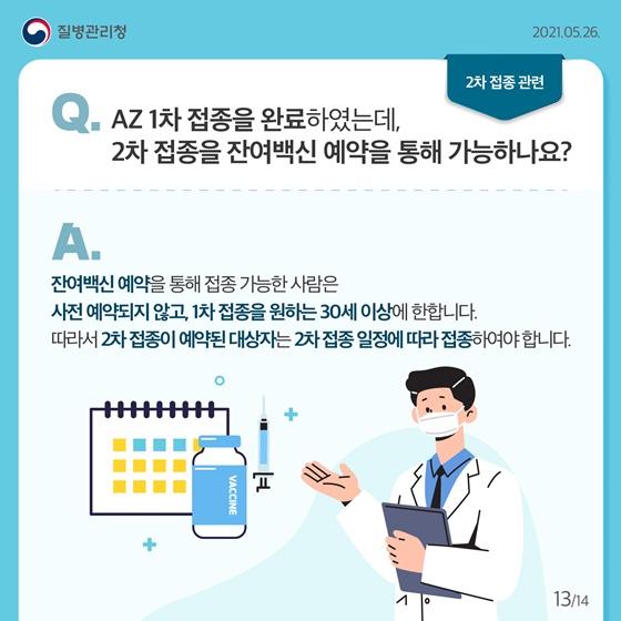 Q. AZ 1차 접종을 완료하였는데, 2차 접종을 잔여백신 예약을 통해 가능하나요?
