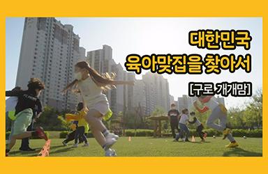 대한민국 육아맞집을 찾아서 - 구로 개개맘편