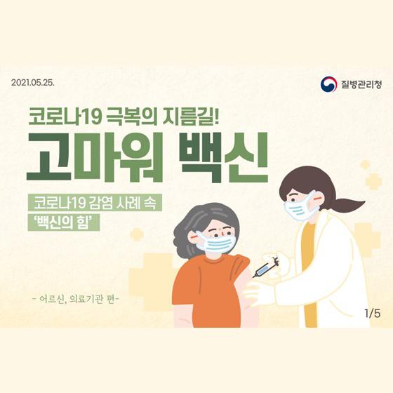 코로나19 극복의 지름길, '고마워 백신', 백신효과 사례 [어르신, 의료기관 편]