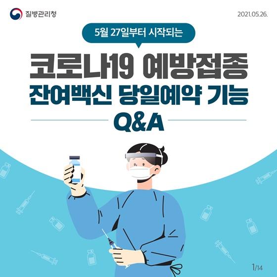 코로나19 예방접종 잔여백신 당일예약 기능 Q&A
