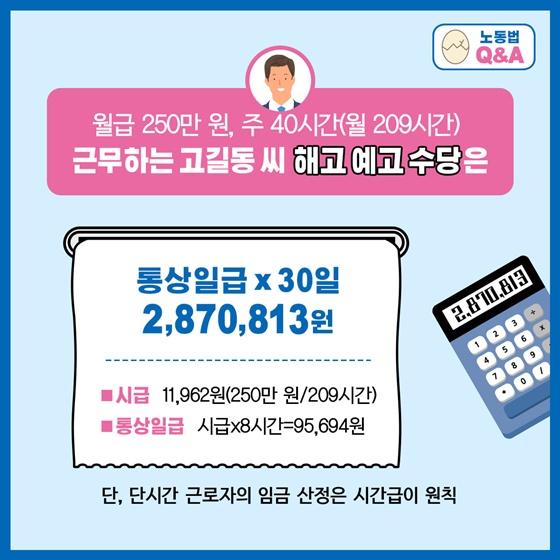월급 250만 원, 주 40시간(월 209시간) 근무하는 고길동 씨 해고 예고 수당은?