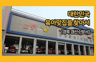 대한민국 육아맞집을 찾아서 - 경산소방서편