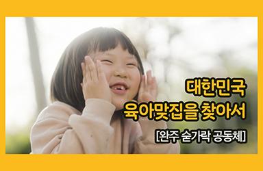 대한민국 육아맞집을 찾아서 - 완주 숟가락 공동체편