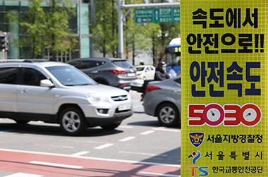 전국 도로에서 제한 속도를 낮추는 '안전속도 5030'이 시행 중인 가운데 서울 종로구 종각사거리에 안전속도를 알리는 안내문이 붙어 있다.