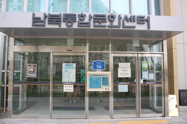 남북통합문화센터.