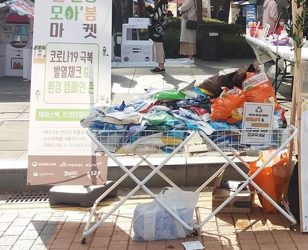지역행사 수거캠페인