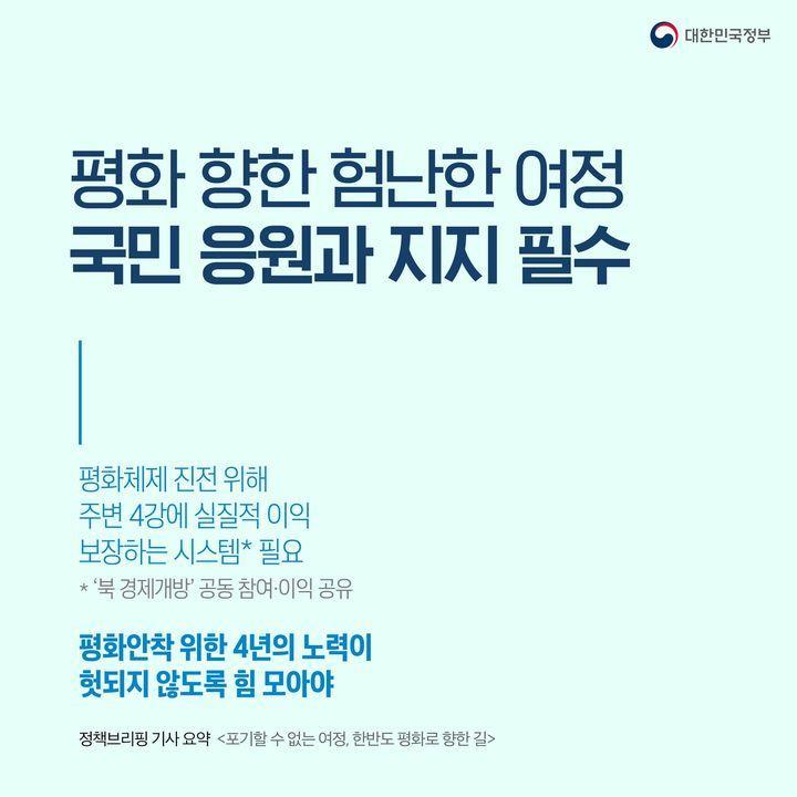 평화 향한 험난한 여정 국민 응원과 지지 필수