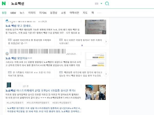온라인상에서 종종 찾아볼 수 있는 잔여 백신 접종 후기.