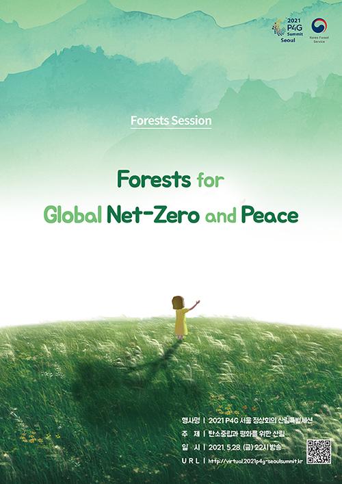 P4G 산림특별세션 포스터.