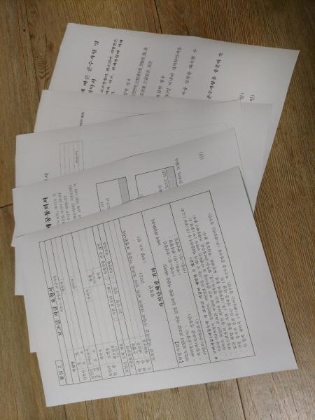 친환경 보일러 설치 지원금을 위한 서류들.