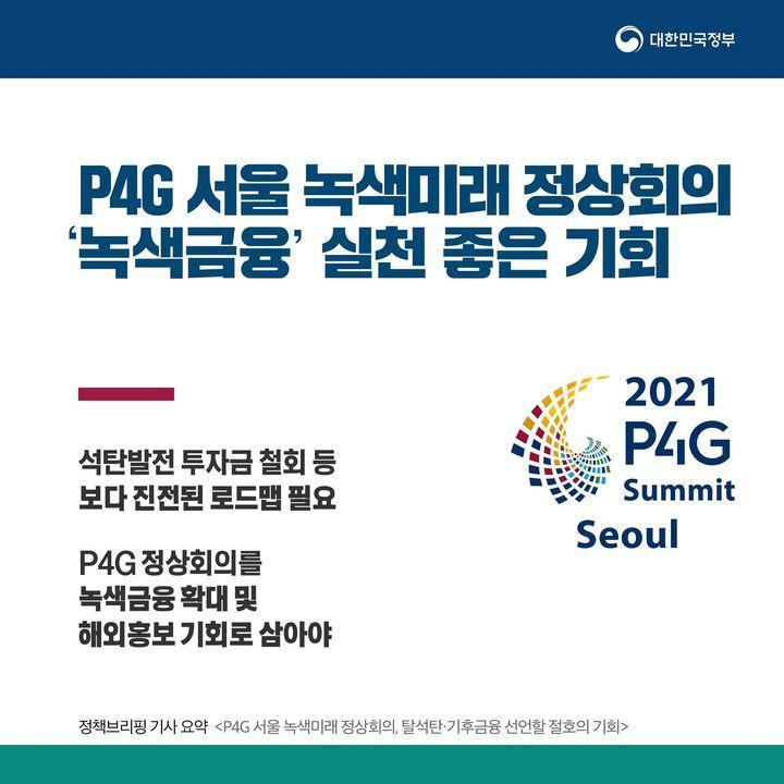 P4G 서울 녹색미래 정상회의 '녹새금융' 실천 좋은 기회