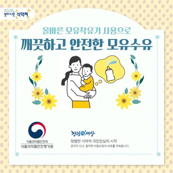 올바른 모유착유기 사용으로 깨끗하고 안전한 모유수유