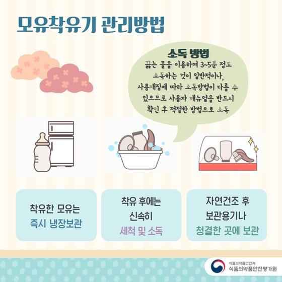 모유착유기 관리방법