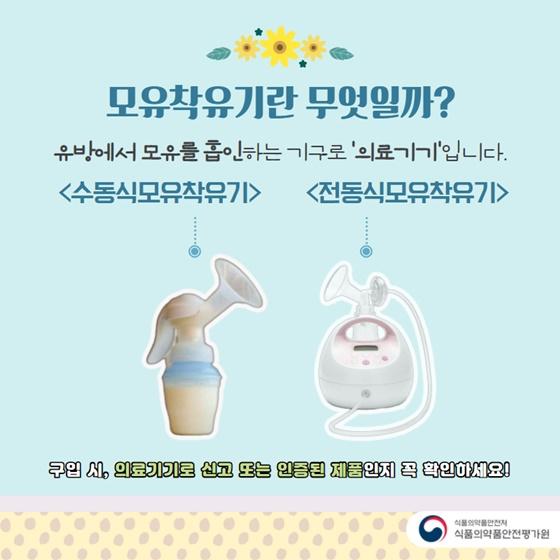 모유착유기란 무엇일까?