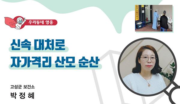 자가격리 중 주말 출산이 임박한 캄보디아 이주여성의 안전한 출산을 도운 박정혜 주무관.