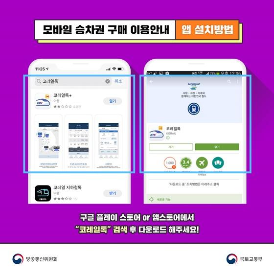 [모바일 승차권 구매 이용안내] 앱 설치방법