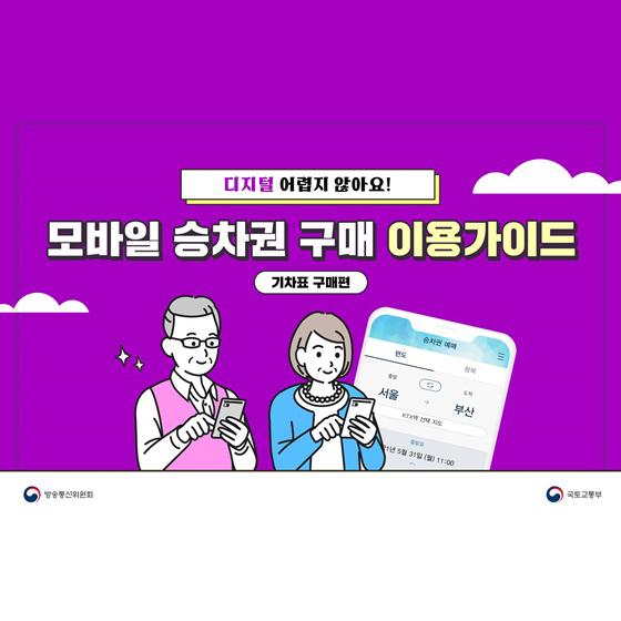 [어르신을 위한 슬기로운 디지털 생활] 모바일 승차권 구매 이용가이드