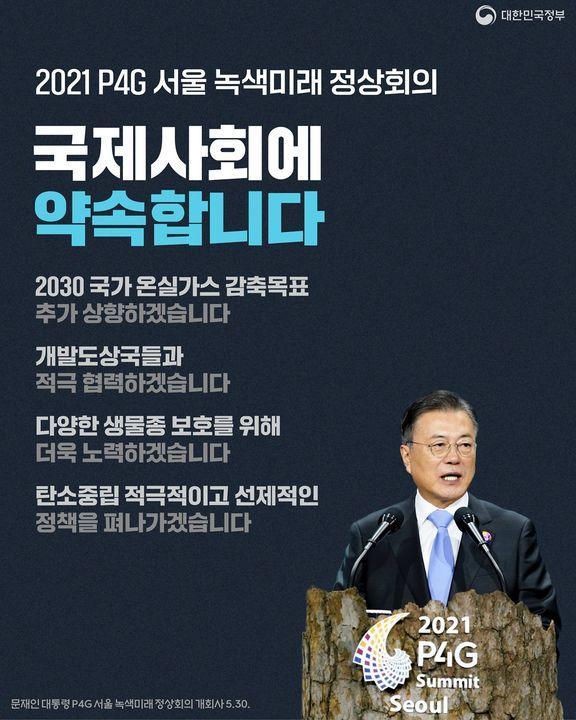 2021 P4G 서울 녹색미래 정상회의, 국제사회에 약속합니다 하단내용 참조