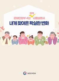 문재인정부4년_정책사용설명서