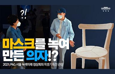 [P4G 특별 기획 전시 관람] 마스크를 녹여 의자를 만든다고?