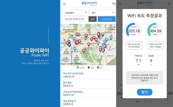 공공 와이파이 애플리케이션 실행 화면 (출처: NIA)