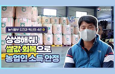 쌀 값 정상화를 통한 농업인 소득 안정