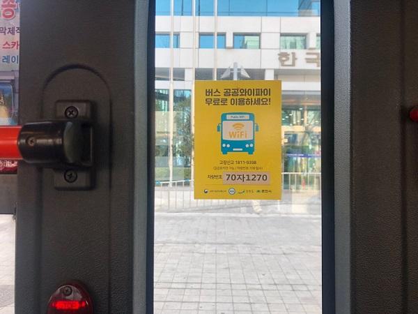 버스 공공 와이파이 안내문