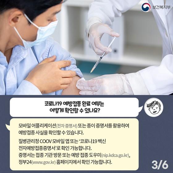 Q. 코로나19 예방접종 완료 여부는 어떻게 확인할 수 있나요?