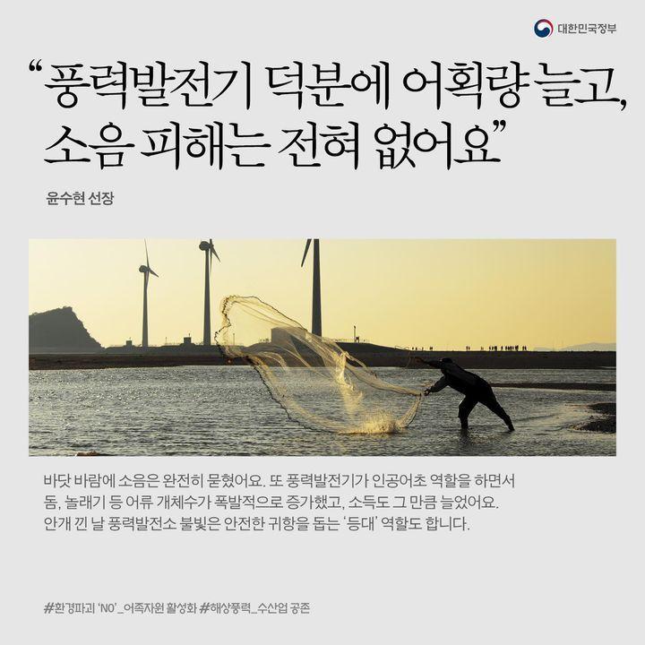 """""""풍력발전기 덕분에 어획량 늘고 소음 피해는 전혀 없어요"""""""