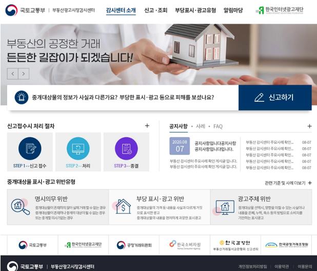 한국인터넷광고재단 '부동산광고시장감시센터' 누리집(budongsanwatch.kr).