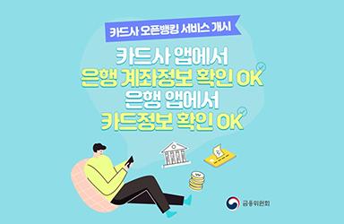 카드사 앱에서 은행 계좌정보 확인 OK 은행 앱에서 카드정보 확인 OK