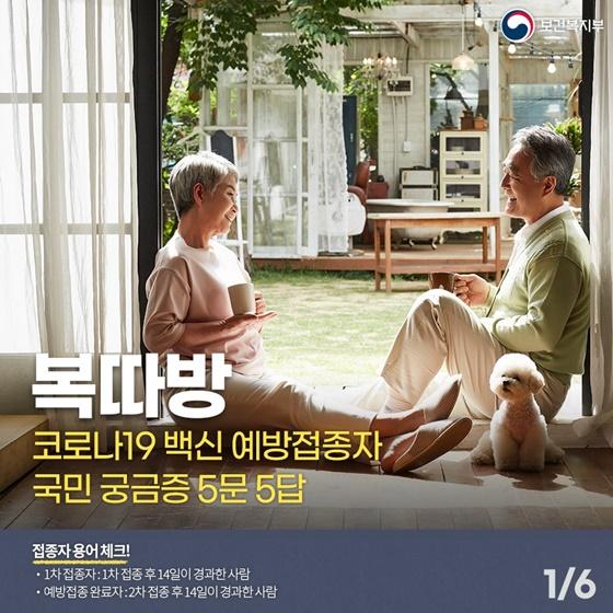 코로나19 백신 예방접종자 국민 궁금중 5문 5답