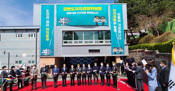 지난 4월 2일 강원도자치경찰위원회가 출범식을 하고 자치경찰제 시행을 위한 본격 활동에 돌입했다.