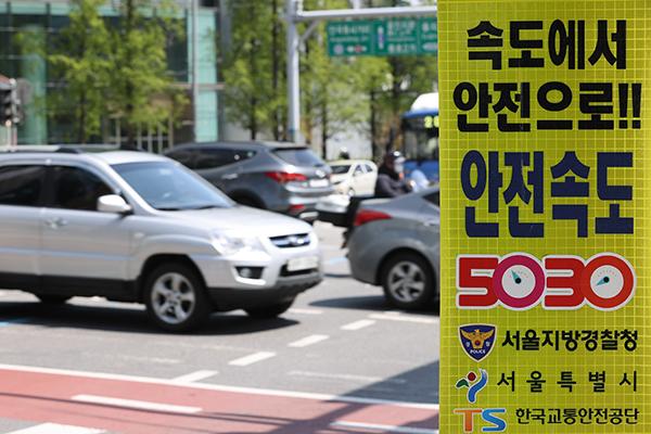 전국 도로에서 제한 속도를 낮추는 '안전속도 5030'이 시행 중인 가운데 서울 종로구 종각사거리에 안전속도를 알리는 안내문이 붙어 있다.(사진=저작권자(c) 연합뉴스, 무단 전재-재배포 금지)