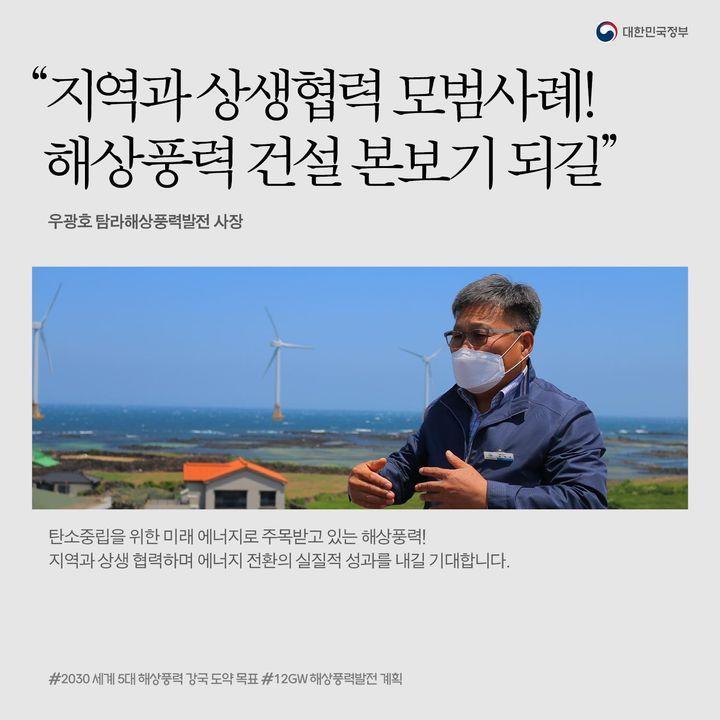 """""""지역과 상생협력 모범사례! 해상풍력 건설 본보기 되길"""""""